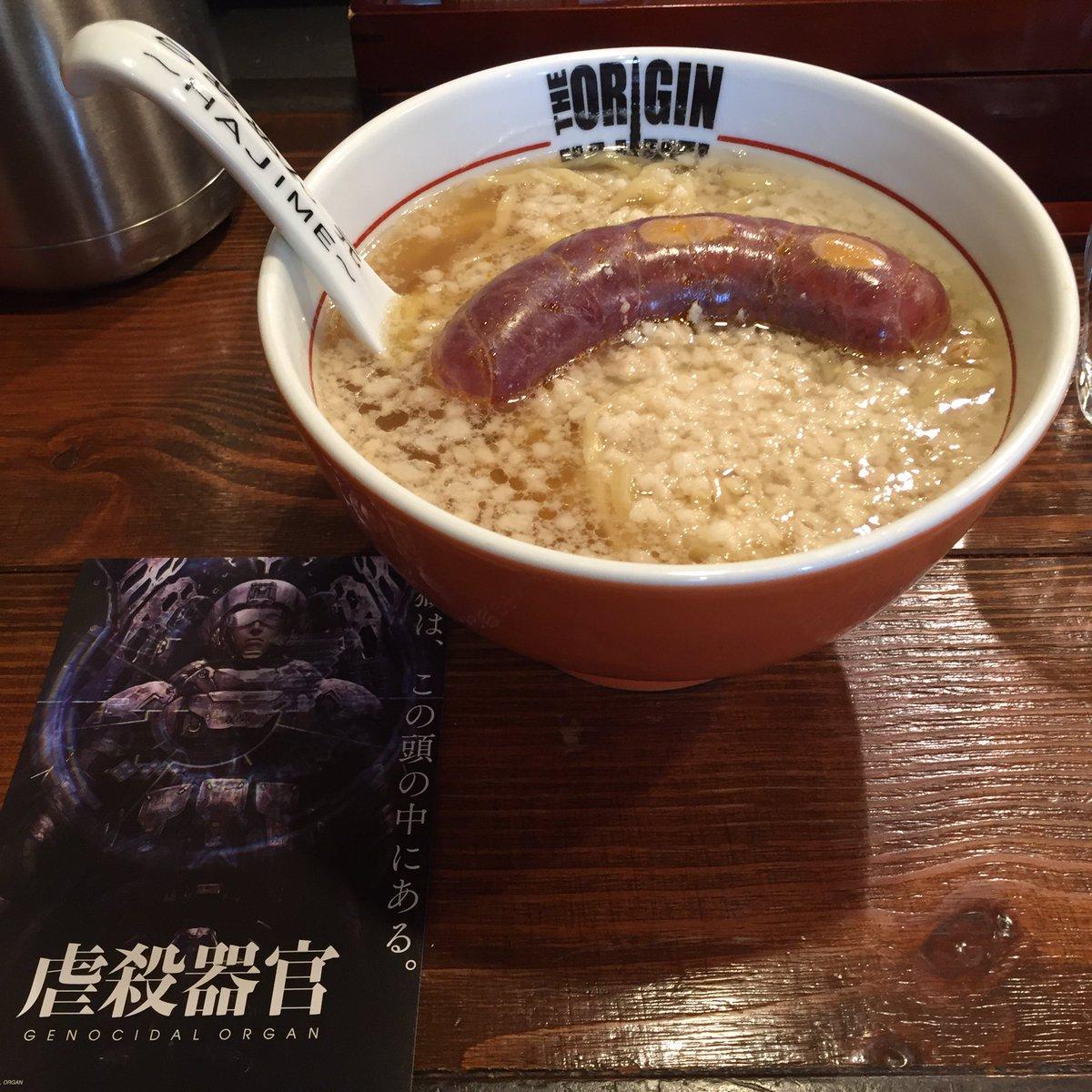 昼にもツイートした映画『虐殺器官』コラボのぎゃくさつラーメン。麺の上に腸詰めが載っていて、最初はさっ…