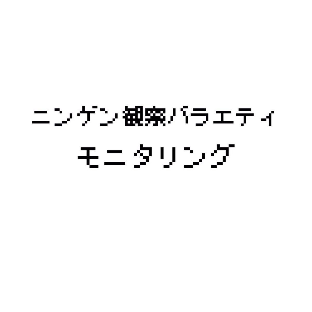 今日19:56〜放送になる TBS『モニタリング』に Amiさんと夏恋ちゃんが出演します!!🙄 楽し…