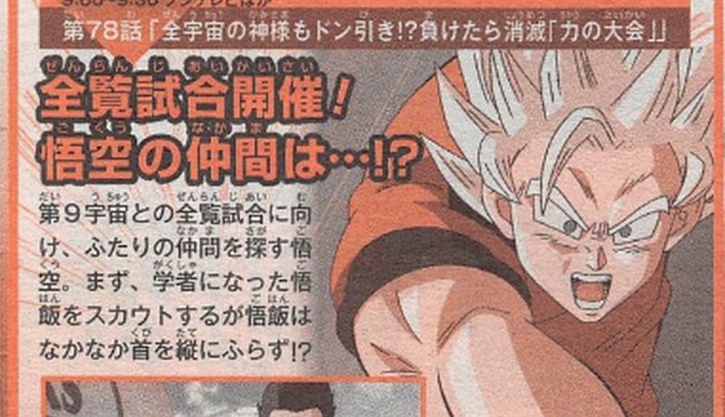Dragon Ball Super - Episódio 78 - Jump Preview