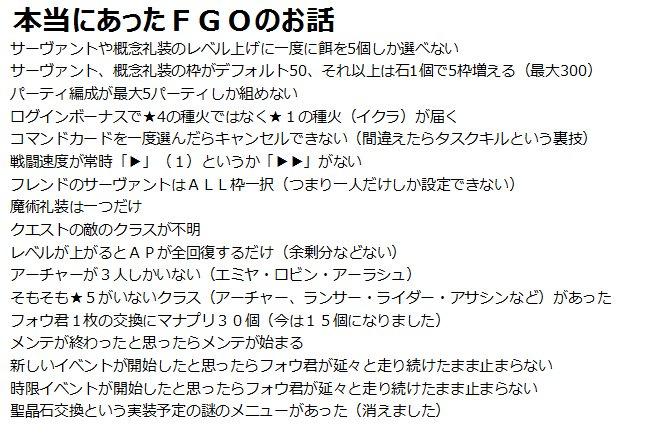 本当にあったFGOのお話 というか、運営は本当に頑張ったんだよ~という殴り書きメモです。 他にも皆さ…