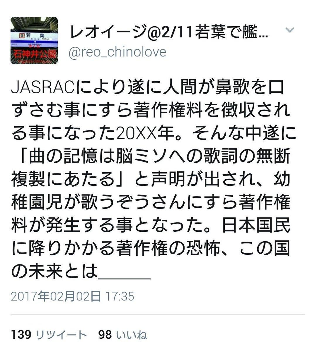 JASRACの著作権料発生に関するツイートでこういうのが一番すき なにこの星新一感