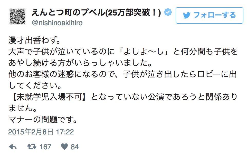キンコン西野vs中川家 中川家の圧勝でした👏👏👏