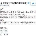 キンコン西野と中川家の子供が泣いた時の対応の違い!