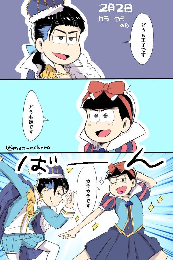 【おそ松さん】「どうも王子です」「どうも姫です」(むつごまんが)