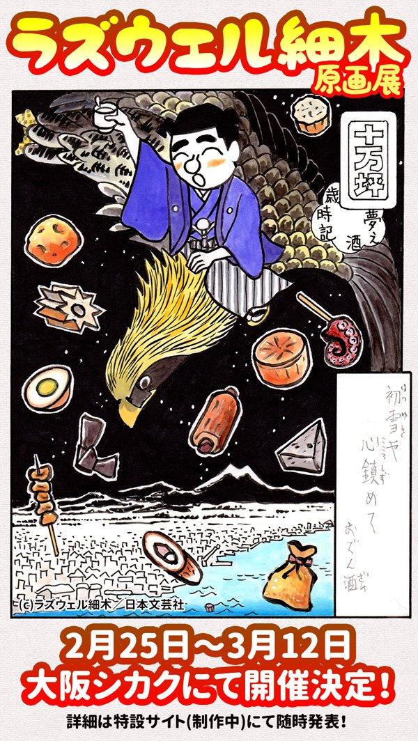 【おしらせ】酒好きのバイブル的漫画「酒のほそ道」を代表作に、旨い酒と肴を追求し続ける漫画家ラズウェル細木の初原画展を、2/25〜3/12大阪シカクにて開催!詳細は特設HP(制作中)にて随時発表。目に美味しい原画をぜひご堪能ください! https://t.co/BcaQPgKKQs