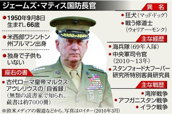 マッド・ドッグがあすやってくる!! 日米同盟の命運握るマティス国防長官とはどんな人物なのかsanke…