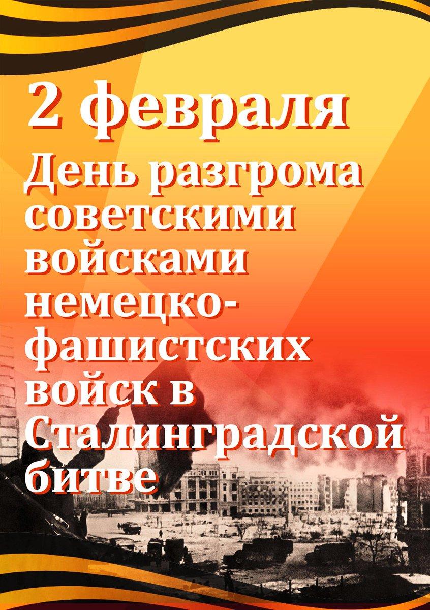 Надписью отдыхаем, картинки 76 лет сталинградской битве
