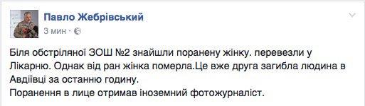 Террористы прицельно обстреляли пункты выдачи гуманитарной помощи в Авдеевке. Погиб один человек, один - ранен, - Жебривский - Цензор.НЕТ 2650