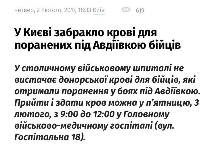Террористы прицельно обстреляли пункты выдачи гуманитарной помощи в Авдеевке. Погиб один человек, один - ранен, - Жебривский - Цензор.НЕТ 6055