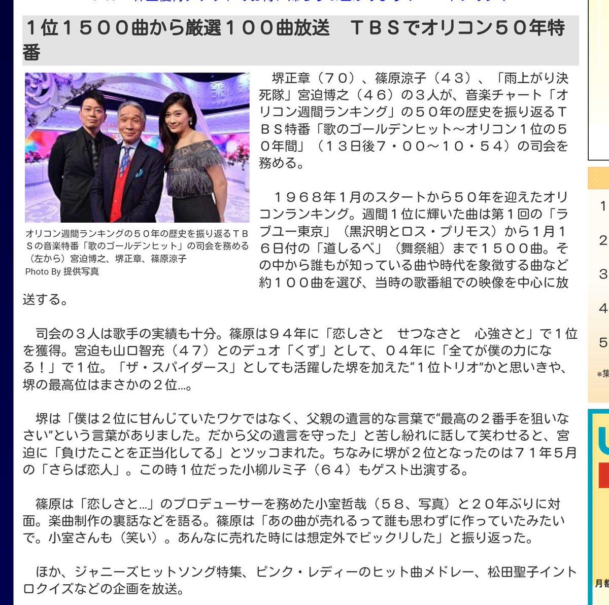 2/13(月)19:00~20:54放送 TBS『歌のゴールデンヒット~オリコン1位の50年間~』 …