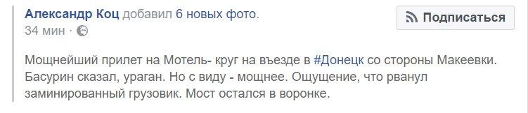 Эвакуация населения из Донецка - это подготовка к дальнейшим провокациям, - постпред Украины в Совбезе ООН Ельченко - Цензор.НЕТ 2581