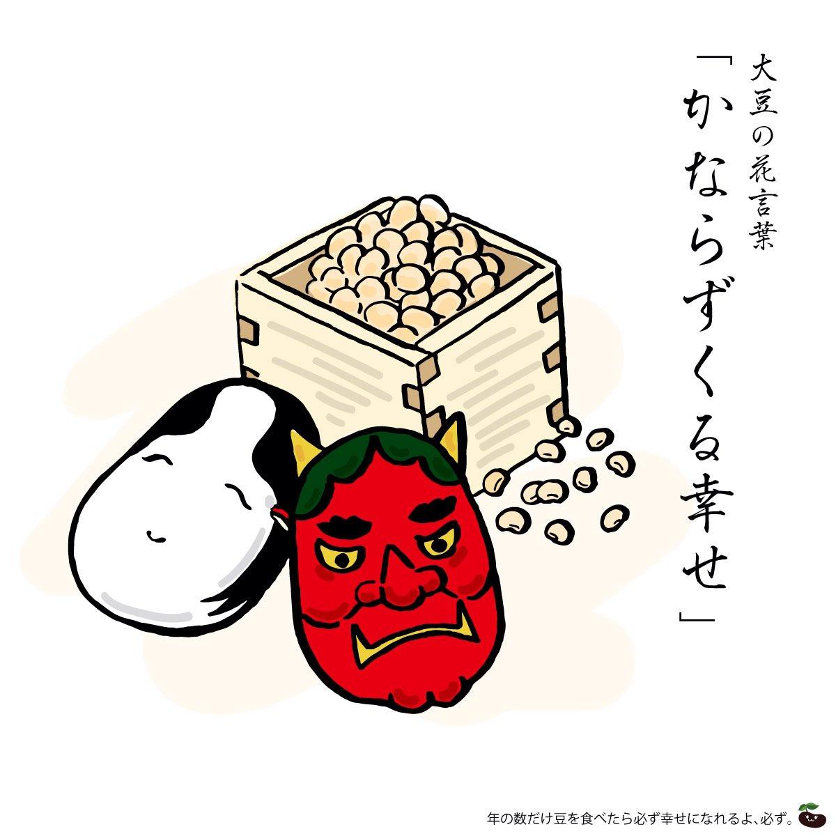 きょうは2月3日は《節分》  魔の目(魔目=まめ)に大豆を投げつけて「魔を滅する(魔滅=まめ)」日で…