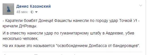 """Ельченко - Чуркину: """"Это фото Андрея Кизило, убитого 29 января под Авдеевкой. Посмотрите в его глаза. Это ваше оружие и ваши соотечественники убили его"""" - Цензор.НЕТ 2023"""