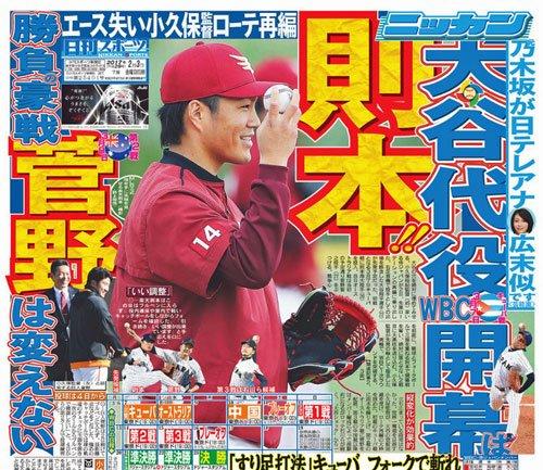 大谷代役は則本 WBC3・7開幕キューバ戦任せた nikkansports.com/baseball…