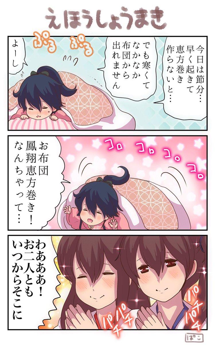 恵方巻きになる鳳翔さんを見守る赤城さんと加賀さんの漫画