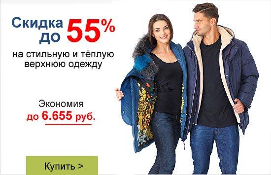 куртки и пальто на синтепоне и холлофайбере женские большие размеры