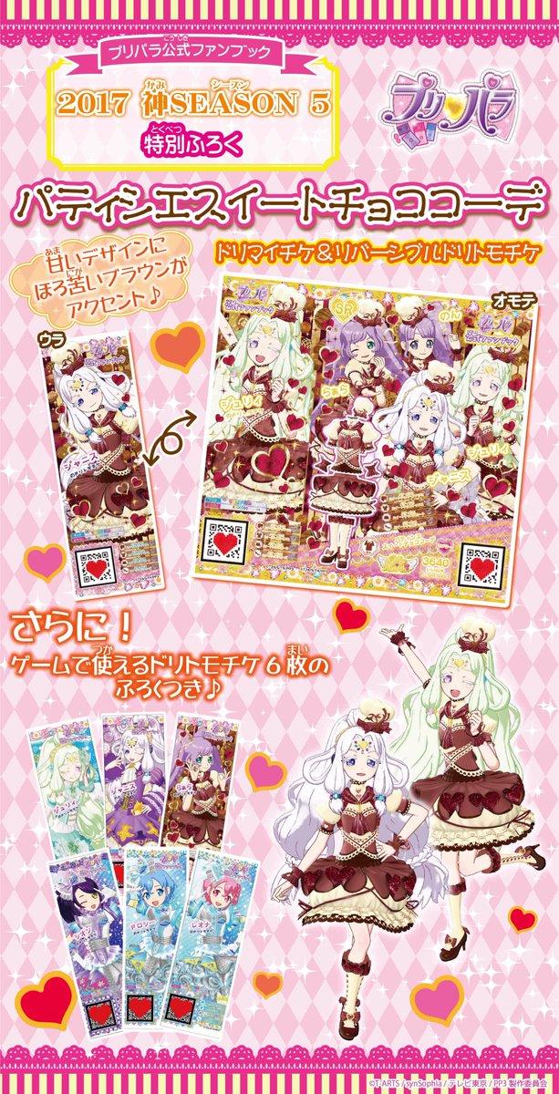 【クマ】公式ファンブック2017神SEASON5が発売クマ~!お菓子のような甘いデザインにほろ苦いチ…