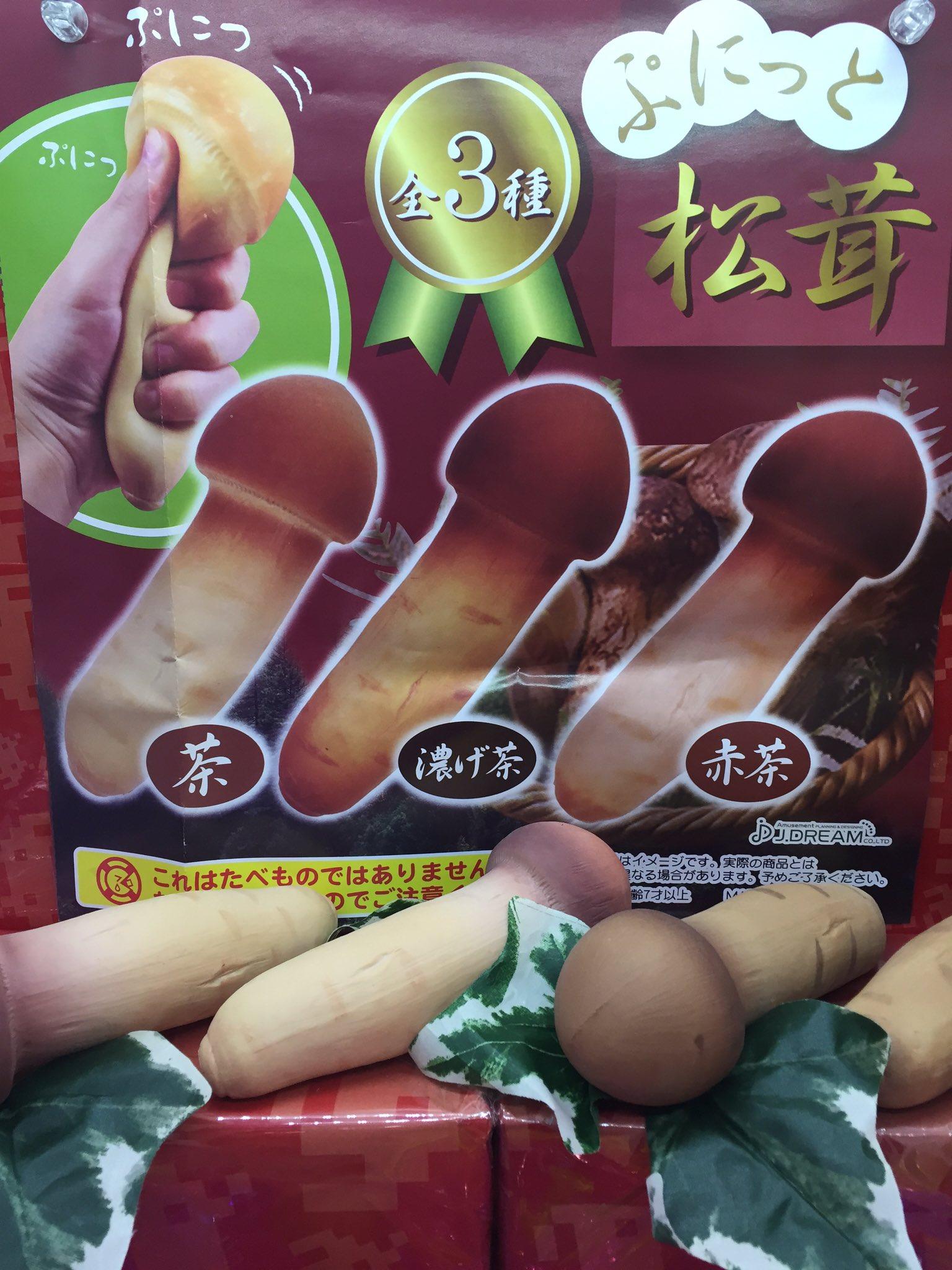 【プライズ】『ぷにっと松茸』にぎにぎぷにぷにするのにちょうど良いサイズです!松茸おいしそう… #松茸 #アメ横
