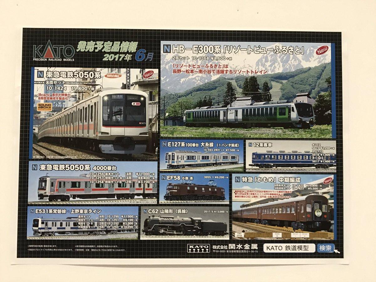 ヨコハマ鉄道模型フェスタ KATO 2017年6月発売予定品情報ポスター