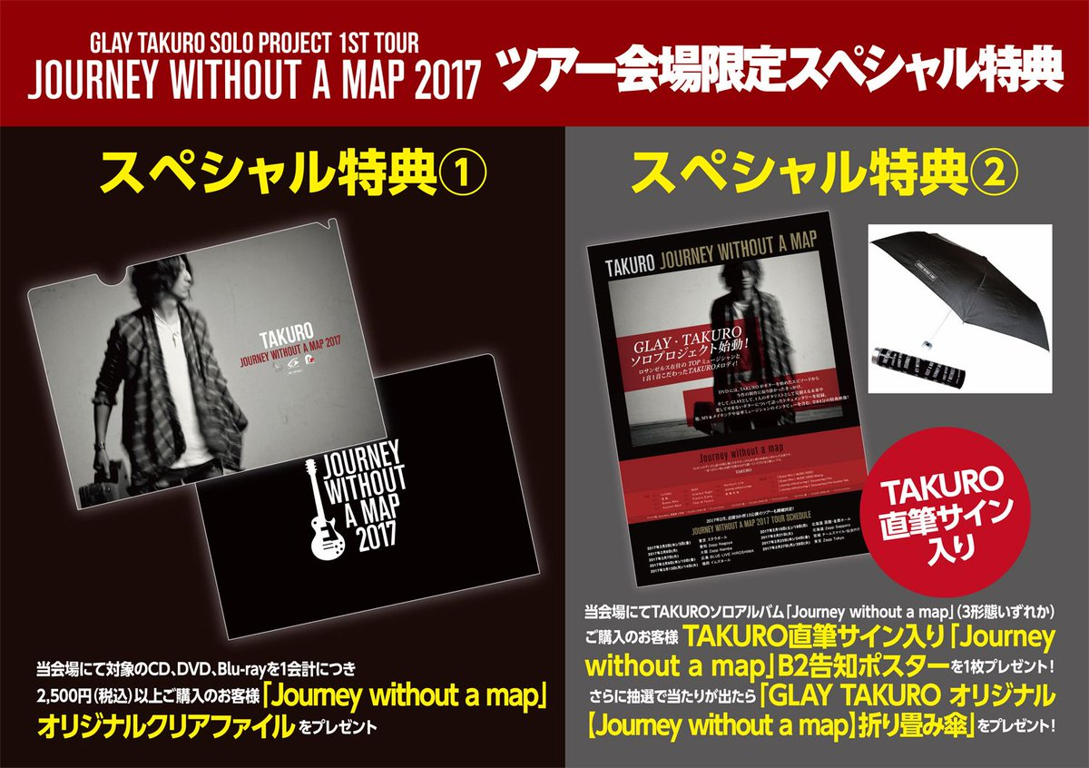 "<GLAY TAKURO Solo Project 1st Tour ""Journey w…"