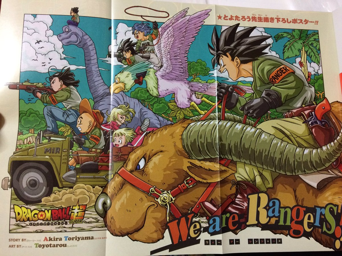 Dragon Ball Super - Universe Survival - Toyotarou Poster - We Are Rangers