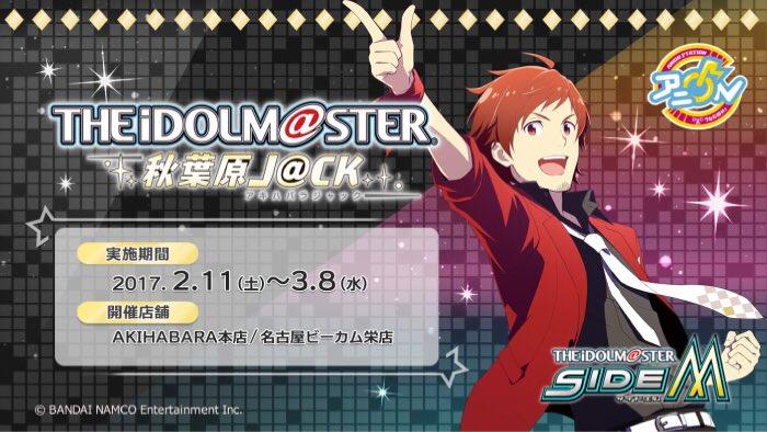 【お知らせ】2/11(土)からスタートするアイドルマスター SideMコラボの詳細WEBページを本日…