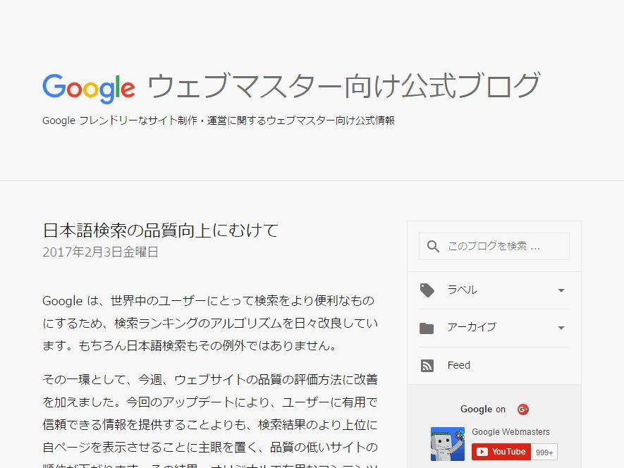 Googleの変更で順位「普通ではな...