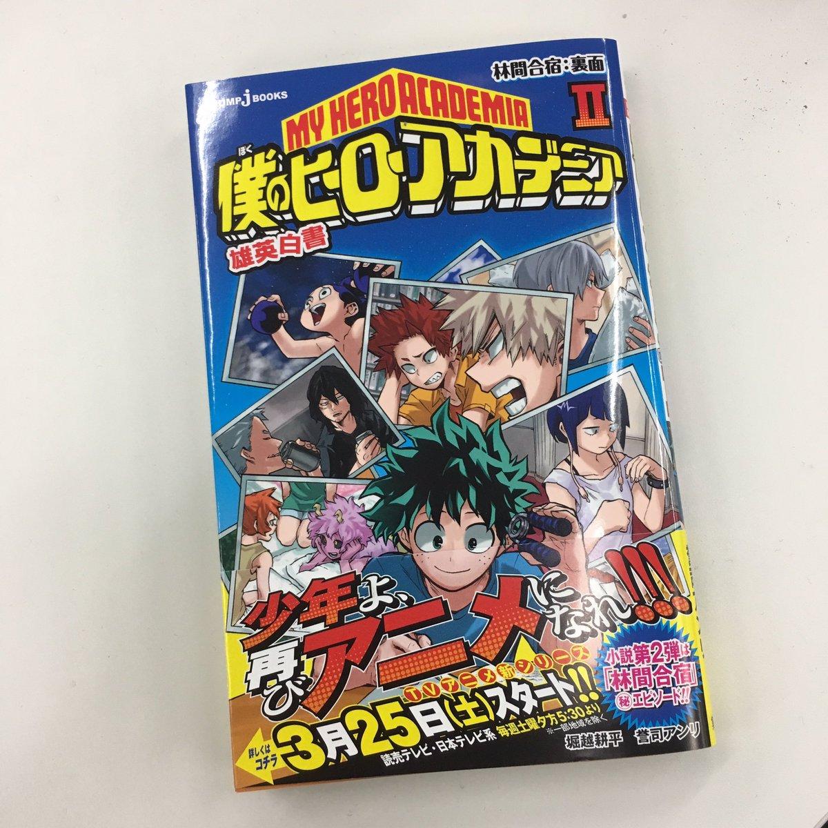「僕のヒーローアカデミア」コミックス最新12巻が今日発売! さらに小説第2弾「雄英白書 Ⅱ 林間合宿…