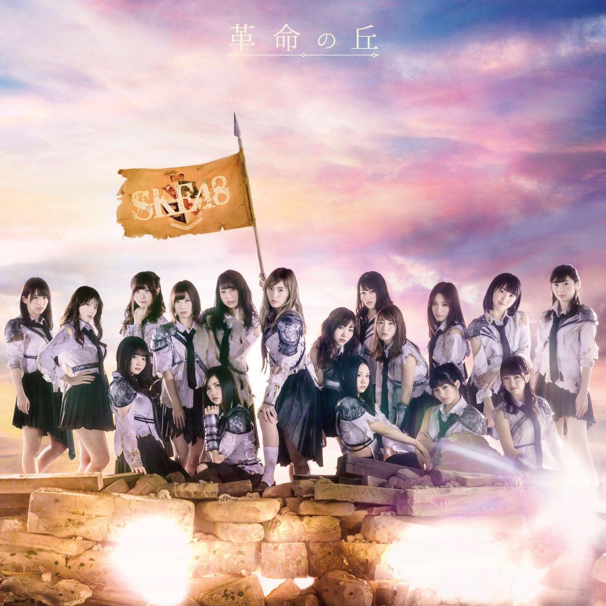 【ご案内】 2月22日発売、SKE48 2ndアルバム「#革命の丘」のDisc 1の収録内容を、先ほ…