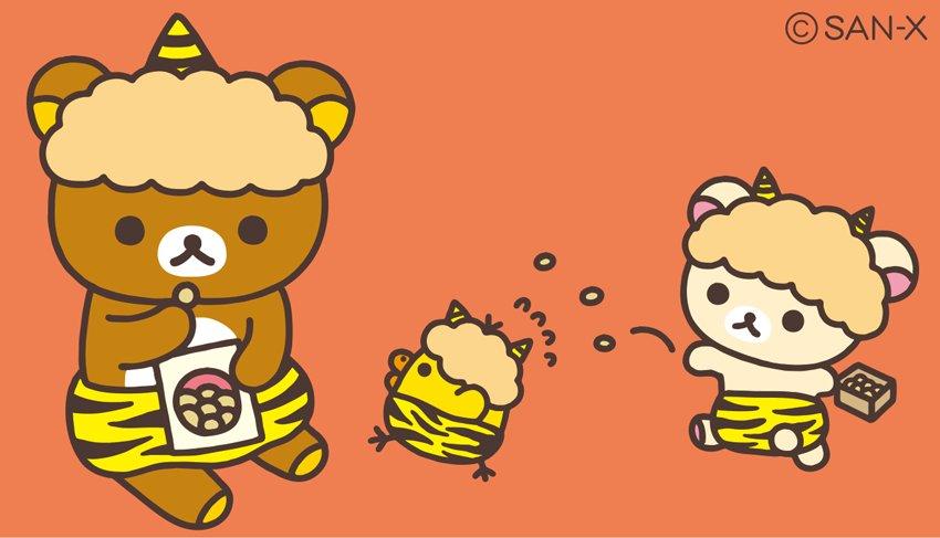 きょう2月3日は、節分の日ですね。  リラックマたちも、豆まきをしてますね。 まめ知識:豆まきは夜に…
