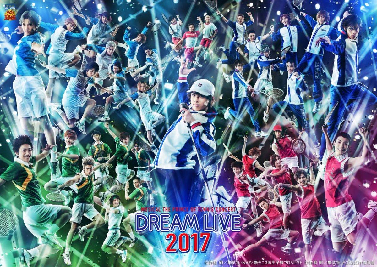 本日発表になりました!  「ミュージカル『テニスの王子様』 DreamLive2017」  楽しみす…