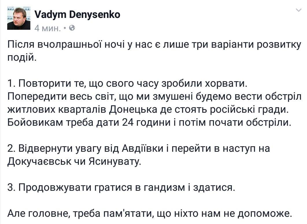 Российская сторона в СЦКК предоставила письменные гарантии прекращения огня для ремонта ЛЭП под Авдеевкой, - Жебривский - Цензор.НЕТ 4759