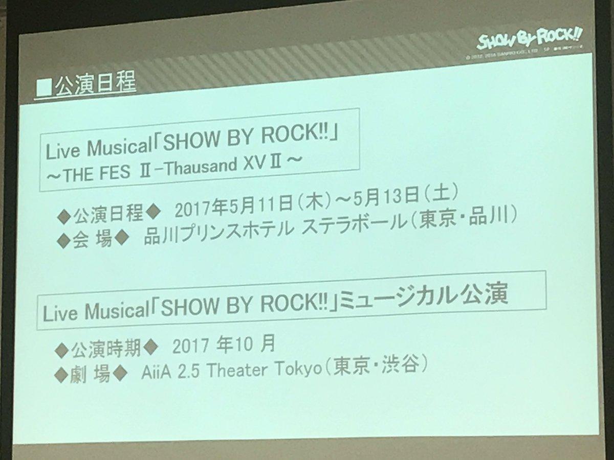「SHOW BY ROCK !!」ネルケプランニングとともに新作ミュージカルとライブ上演!conpe…