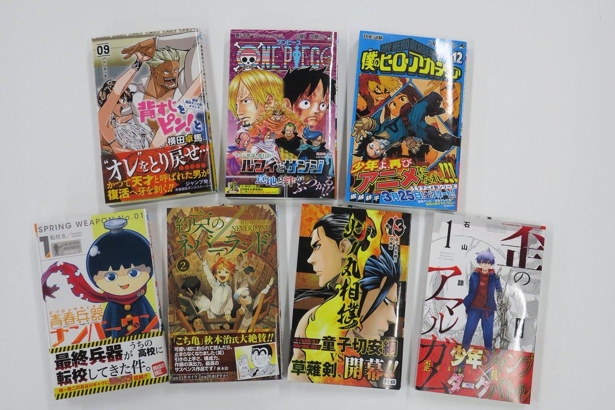 本日2/3は、ジャンプコミックス発売日!今月のラインナップは、こちら、どんっ!!金曜発売だと週末にゆ…