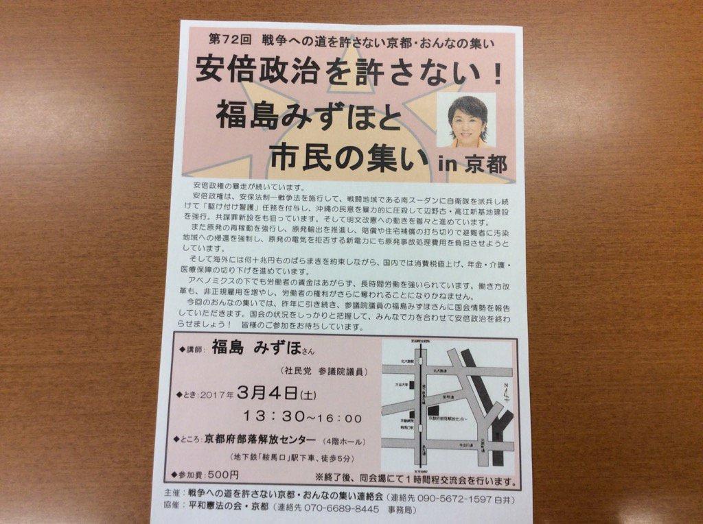 3月4日(土)1時半から4時まで、京都府部落解放センター4階ホールで、福島みずほと市民の集いin京都…