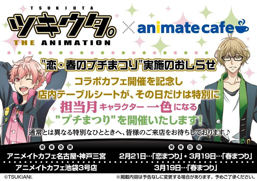 ②【ツキウタ。 THE ANIMATION×アニメイトカフェ池袋3号店・名古屋・神戸三宮】コラボカフ…