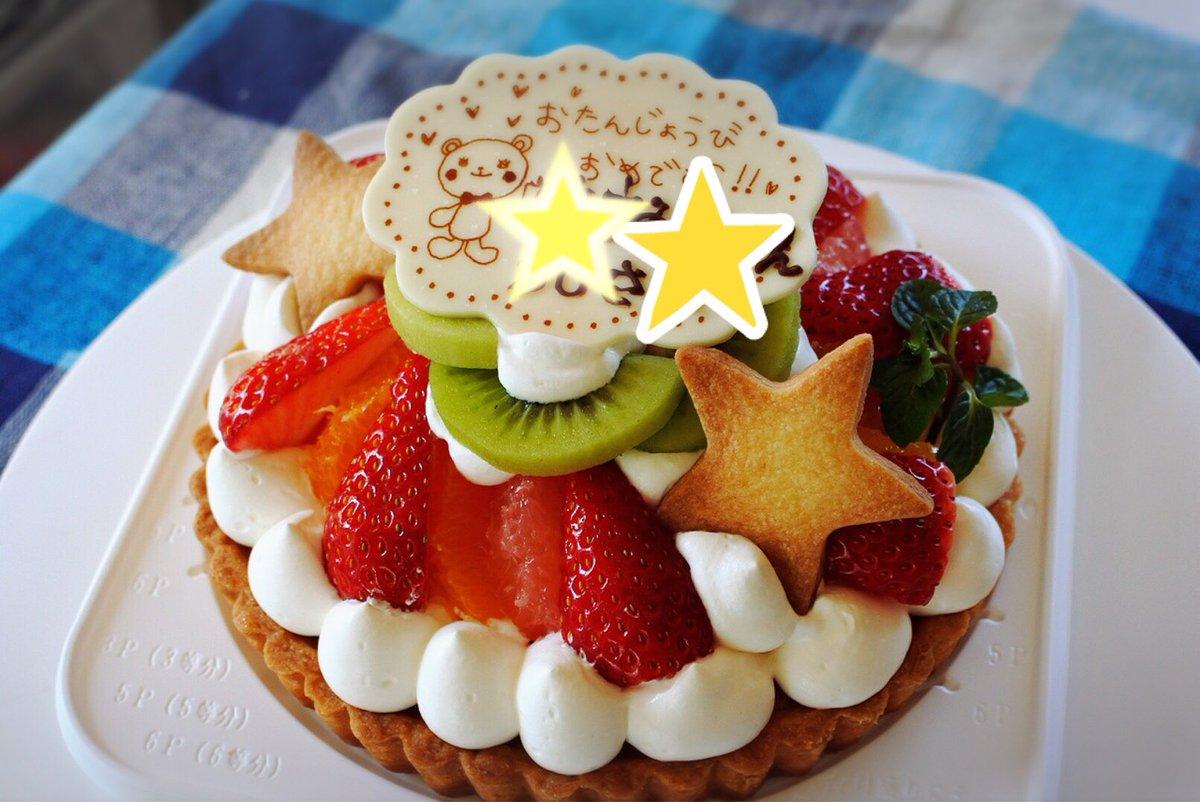 フルーツタルトのご注文ありがとうございました✨✨ 素敵な誕生日となりますように🌟