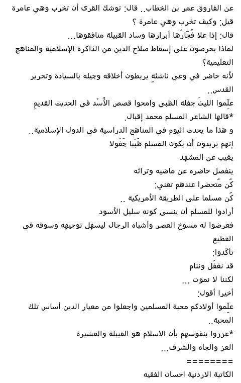 """اخر الاخبار والمستجدات جمعة """" لامكان للقاعدة في سورية """" 3-2 - صفحة 6 C3umRj8WcAA9p9R"""