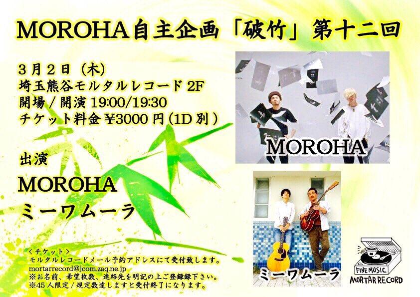 3/2(木)熊谷モルタルレコード2F MOROHA自主企画「破竹」第十二回 19時/19時半 ¥30…