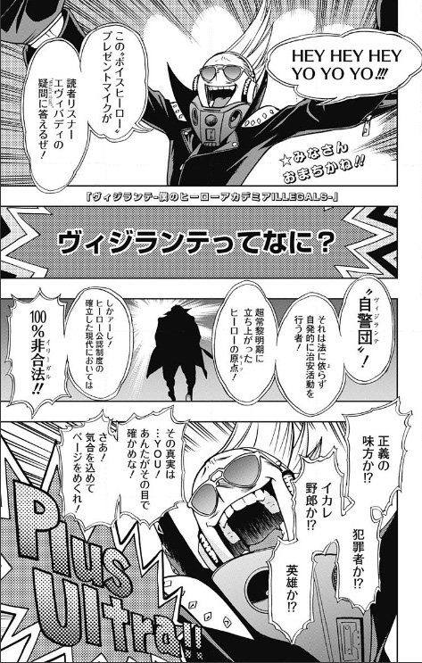 アカデミア ss の ヒーロー 僕 ひねくれ魔法少女と英雄学校