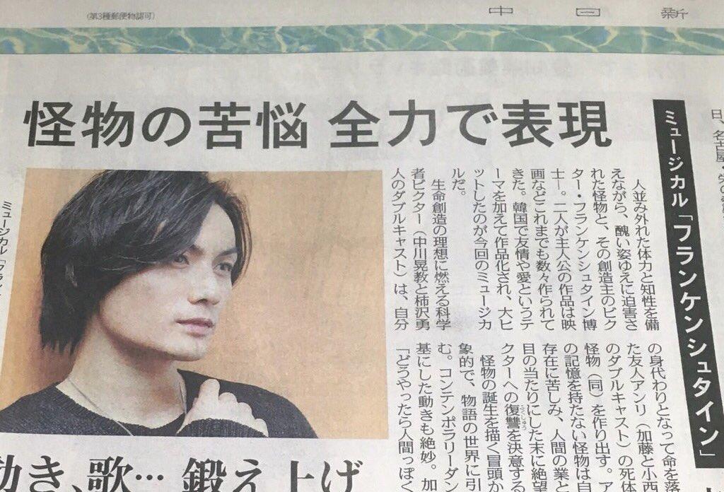 中日新聞夕刊にインタビューが掲載されました(^ ^)