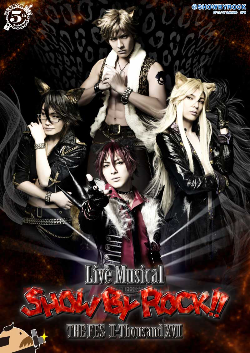 『SHOW BY ROCK!!』音楽フェスが開催決定