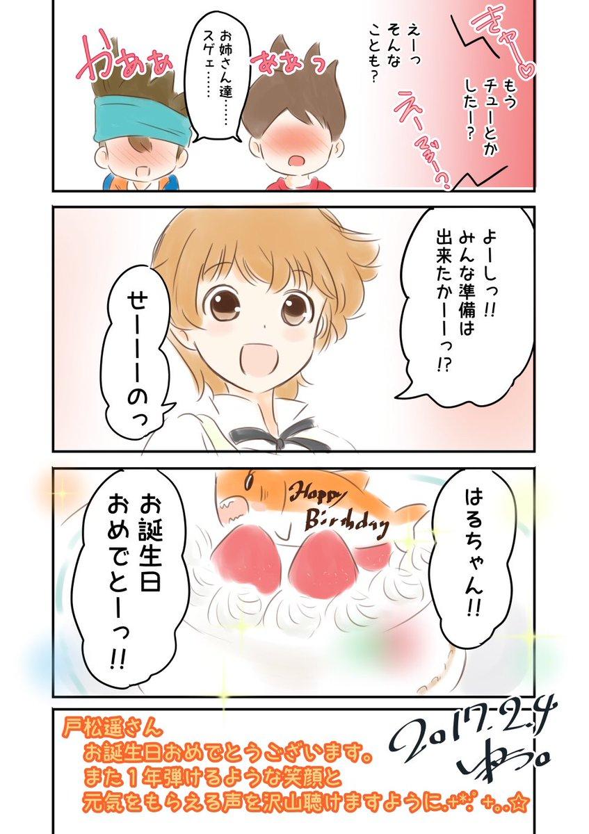 戸松遥さんお誕生日おめでとうございます✧(ु•⌄•)◞◟(•⌄•ू)✧