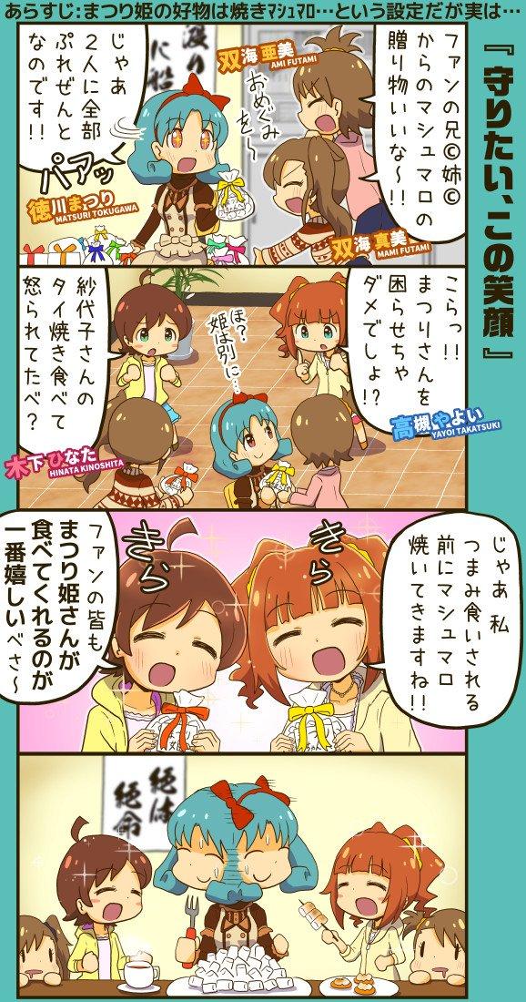 徳川まつりさんお誕生日おめでとうございます。中学生がいっぱいでてくる漫画になりました。