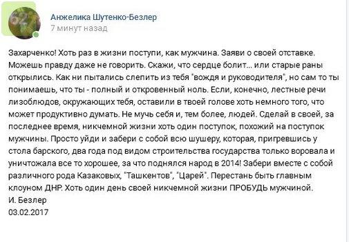"""Кураторы из РФ пригрозили сместить главарей """"ДНР"""" в случае утраты контроля над Ясиноватским плацдармом, - разведка - Цензор.НЕТ 6092"""