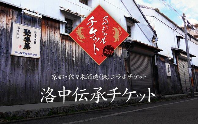 京都洛中に蔵を構える佐々木酒造様のご協力により、アウェイサポーター向けお土産チケット「洛中伝承チケッ…