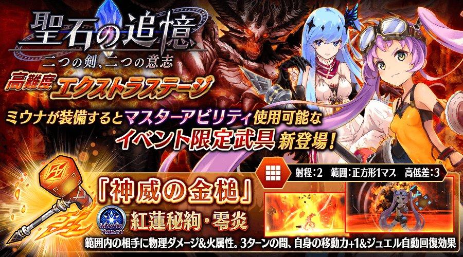 【イベント更新】2/4 0時より聖石の追憶6章に高難度エクストラステージ開放!『ミウナ』がマスターア…