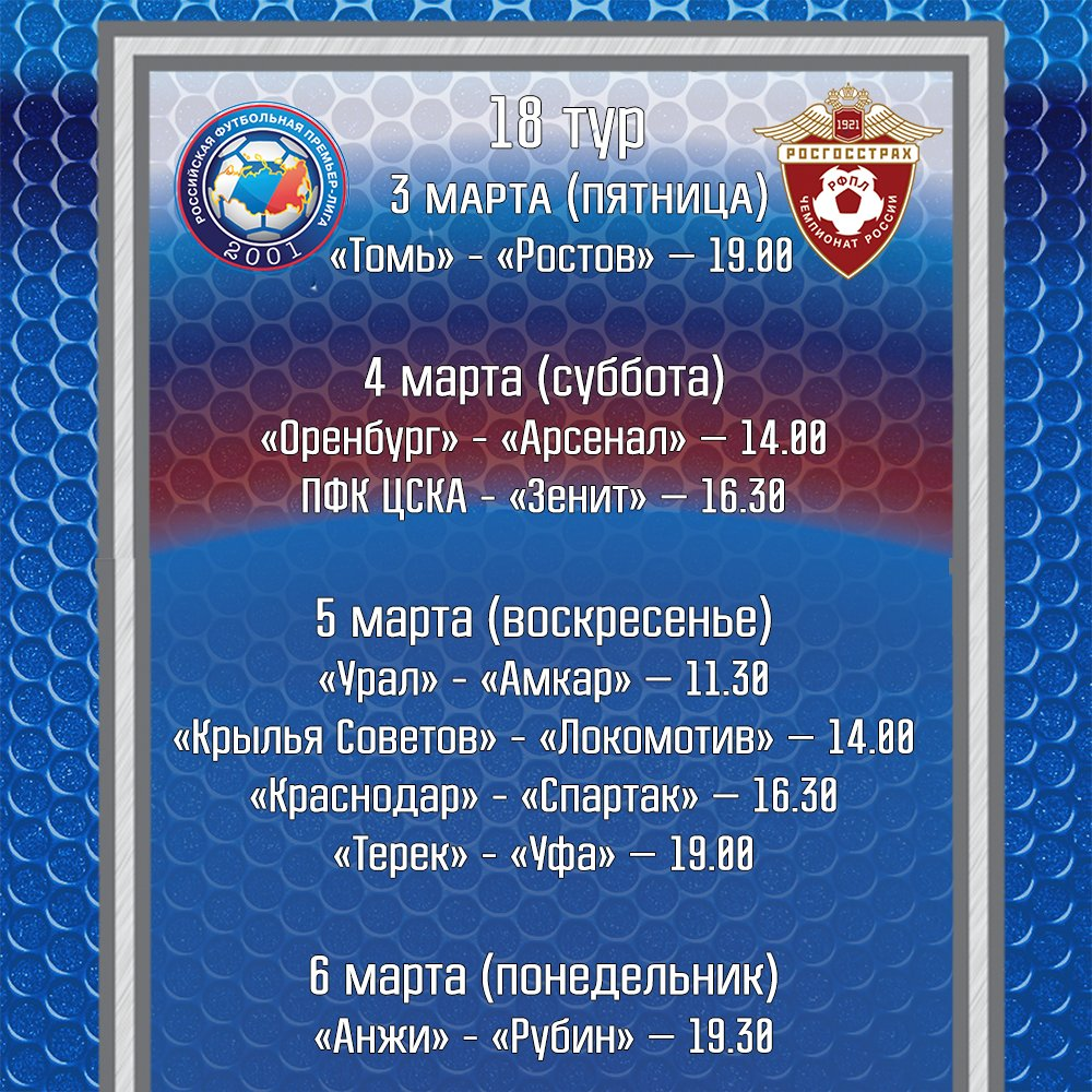 Время начала матчей 18-го тура РФПЛ