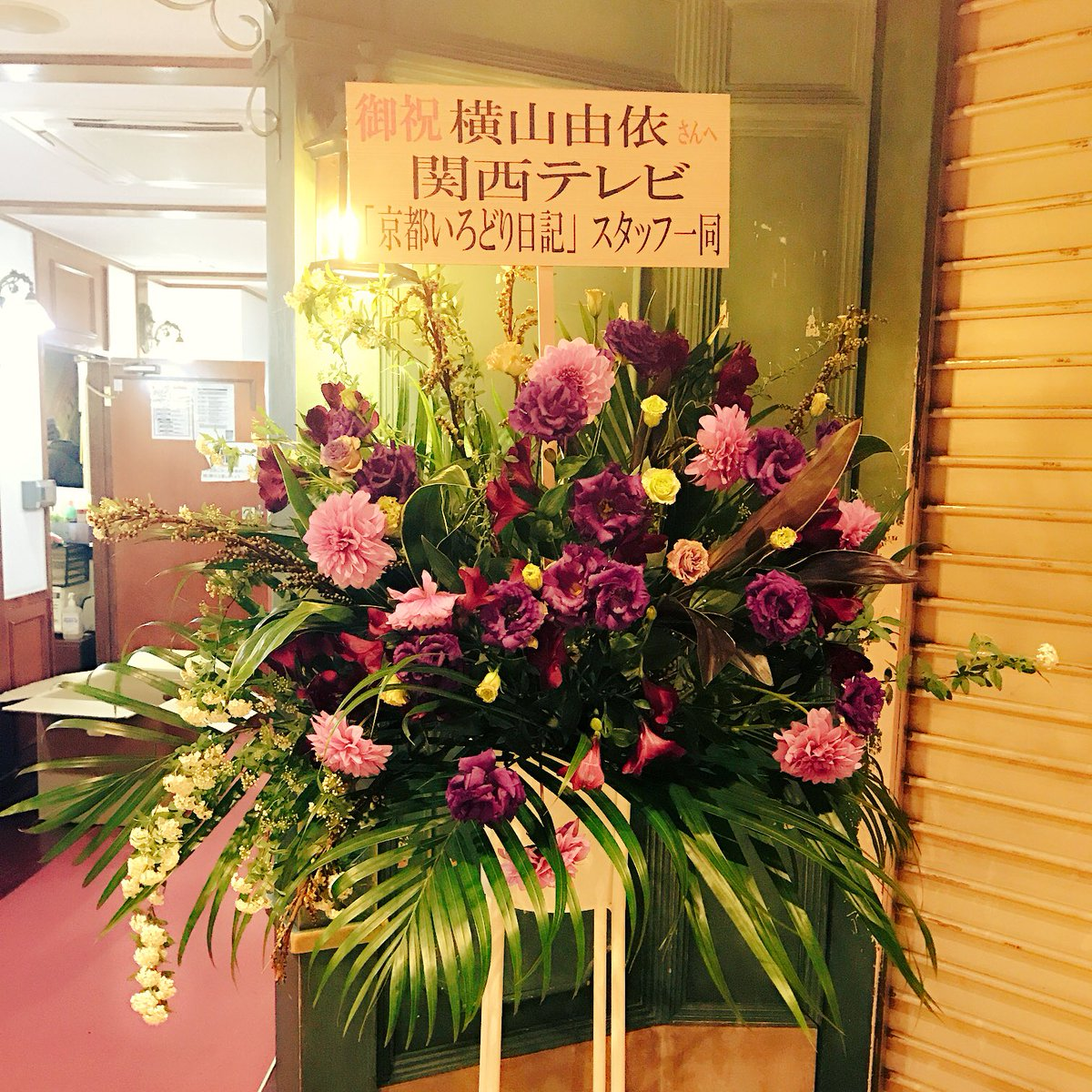 24歳の生誕祭 サイリウムもコールもお花も ありがとうございました!  5カ月ぶりのA公演でしたが、…