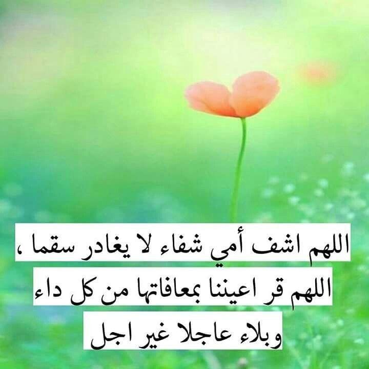 اللهم شفاء لا يغادر سقما لامي